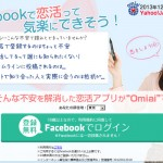Facebook omiai
